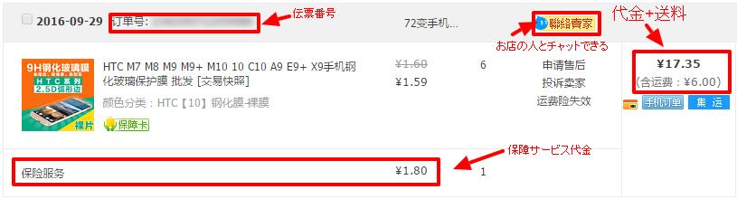 Taobaoで買った品物の伝票