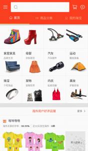 タオバオアプリのトップページ